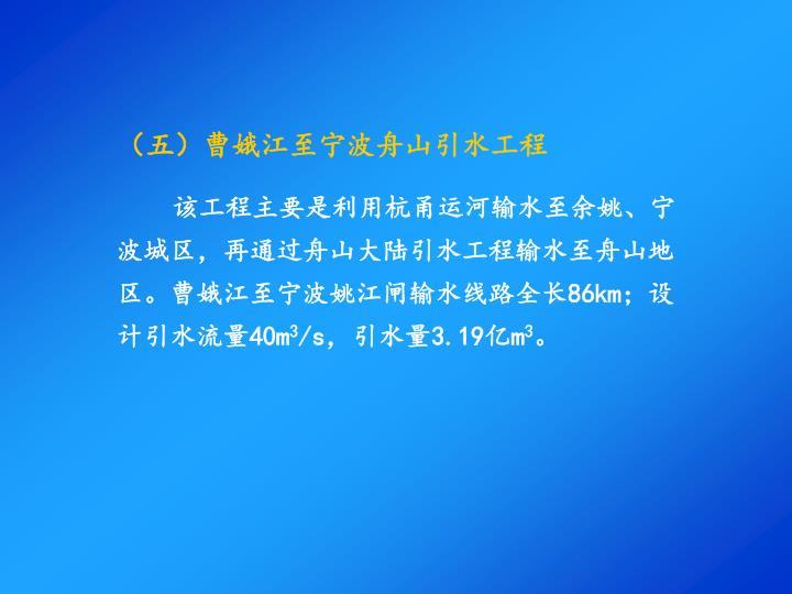 (五)曹娥江至宁波舟山引水工程