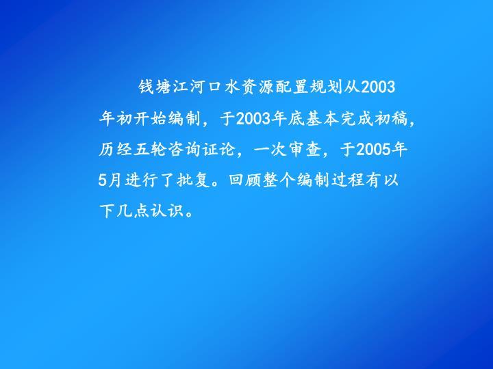 钱塘江河口水资源配置规划从