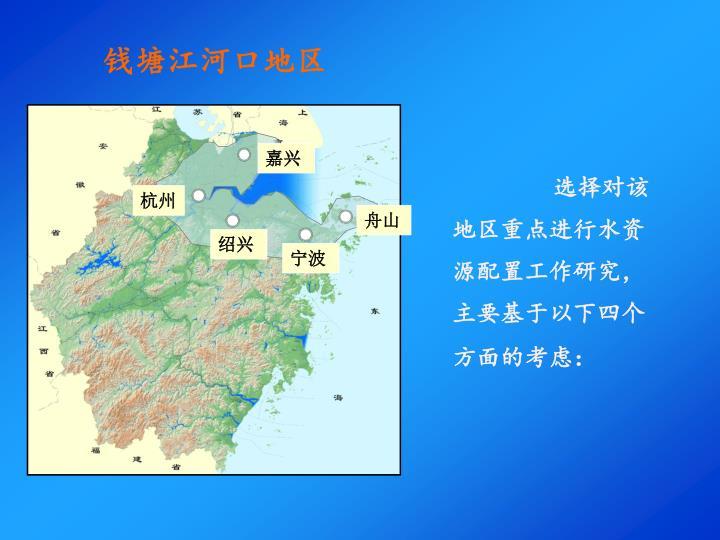 钱塘江河口地区
