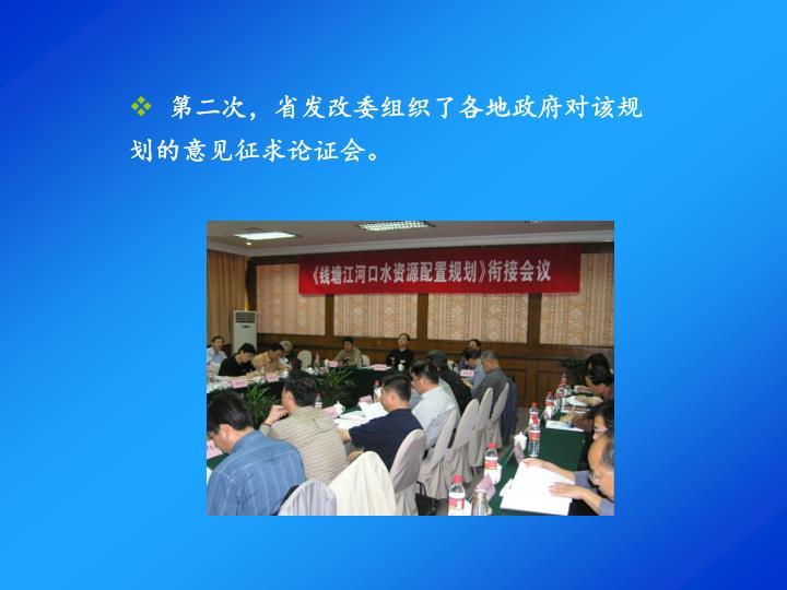 第二次,省发改委组织了各地政府对该规划的意见征求论证会。