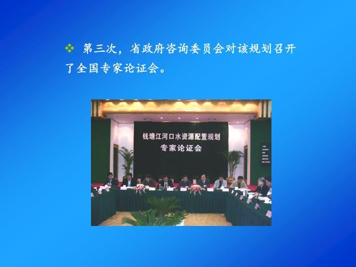 第三次,省政府咨询委员会对该规划召开了全国专家论证会。