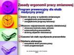 zasady ergonomii pracy zmianowej3
