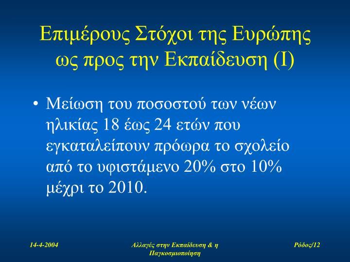 Επιμέρους Στόχοι της Ευρώπης ως προς την Εκπαίδευση (Ι)
