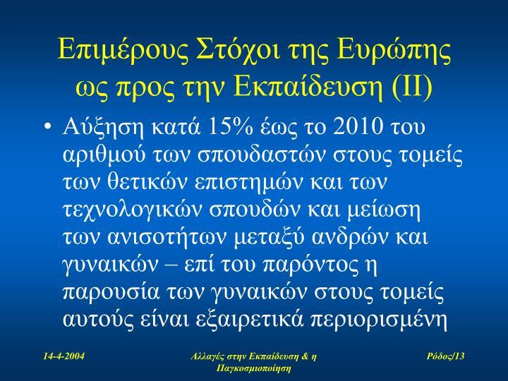 Επιμέρους Στόχοι της Ευρώπης ως προς την Εκπαίδευση (ΙΙ)