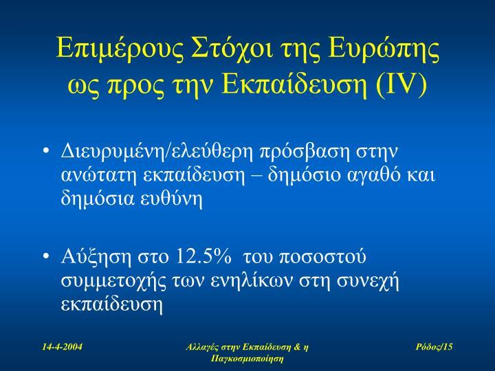Επιμέρους Στόχοι της Ευρώπης ως προς την Εκπαίδευση (Ι