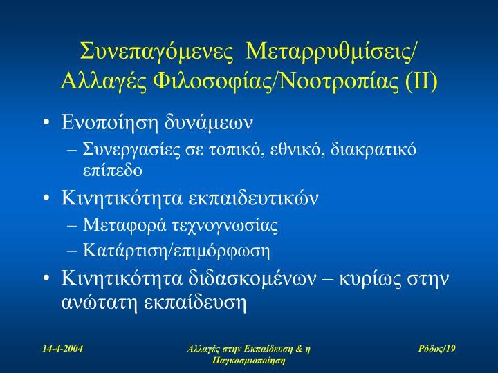 Συνεπαγόμενες  Μεταρρυθμίσεις/ Αλλαγές Φιλοσοφίας/Νοοτροπίας (ΙΙ)