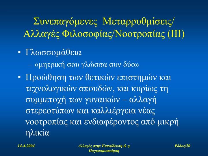 Συνεπαγόμενες  Μεταρρυθμίσεις/ Αλλαγές Φιλοσοφίας/Νοοτροπίας (ΙΙΙ)