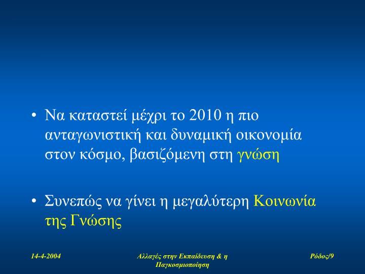 Να καταστεί μέχρι το 2010 η πιο ανταγωνιστική και δυναμική οικονομία στον κόσμο, βασιζόμενη στη