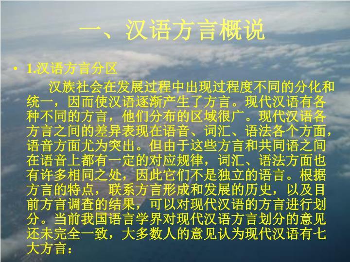 一、汉语方言概说