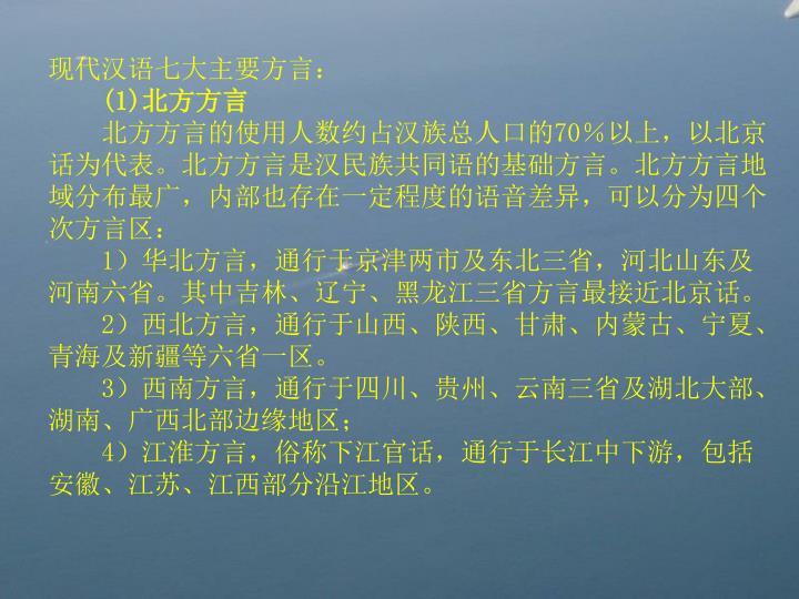 现代汉语七大主要方言: