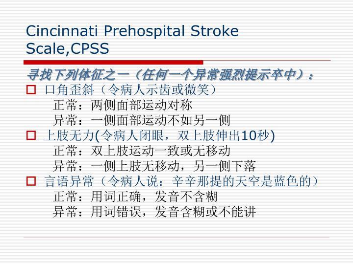 Cincinnati Prehospital Stroke Scale,CPSS