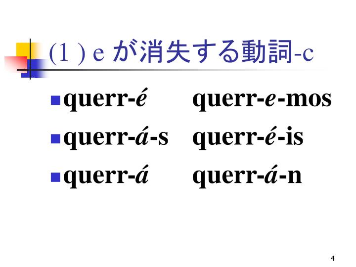 (1 ) e