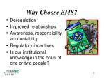why choose ems2
