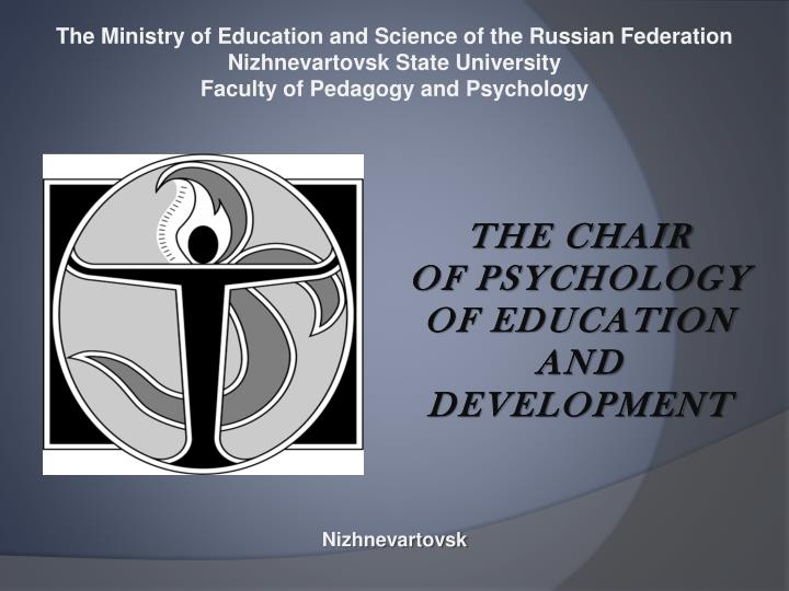 The Ministry of Education and Science of the Russian Federation