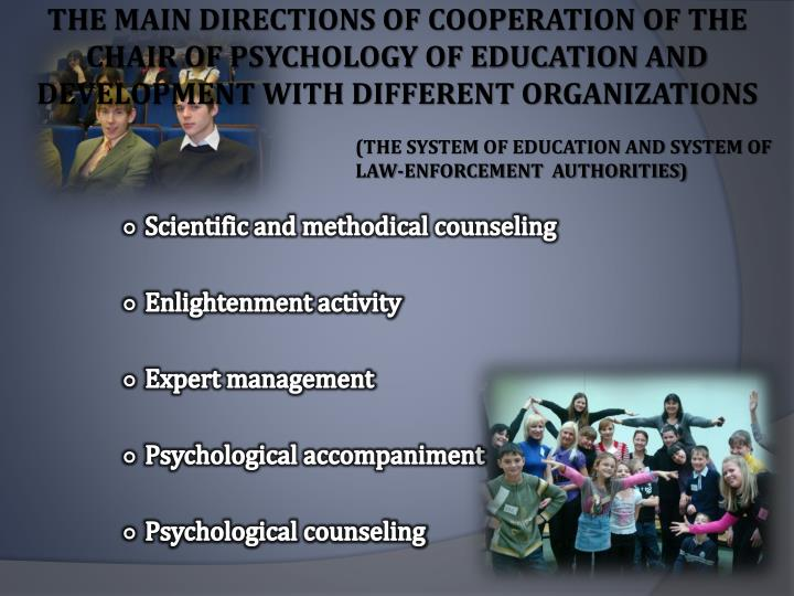 THE MAIN DIRECTIONS OF COOPERATION OF THE CHAIR OF PSYCHOLOGY OF EDUCATION AND DEVELOPMENT WITH DIFFERENT ORGANIZATIONS