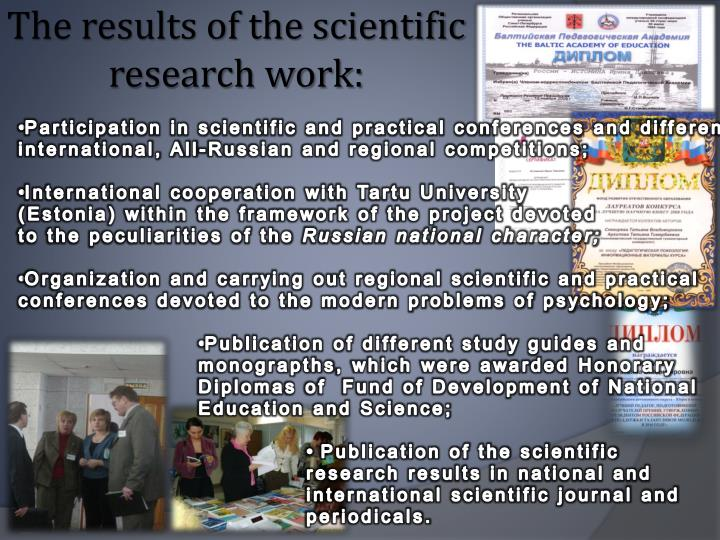 The results of the scientific  research work: