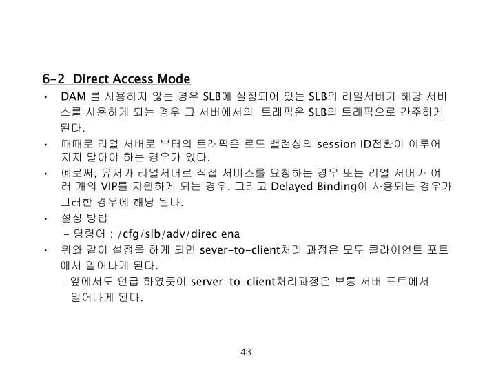 6-2  Direct Access Mode