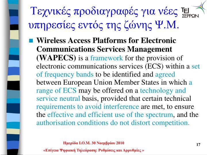 Τεχνικές προδιαγραφές για νέες υπηρεσίες εντός της ζώνης Ψ.Μ.