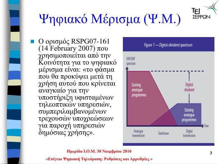 Ψηφιακό Μέρισμα (Ψ.Μ.)