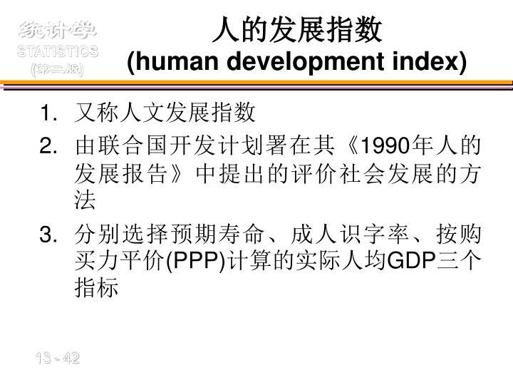 人的发展指数