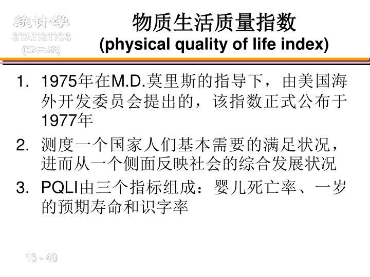 物质生活质量指数