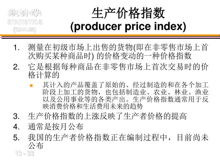 生产价格指数