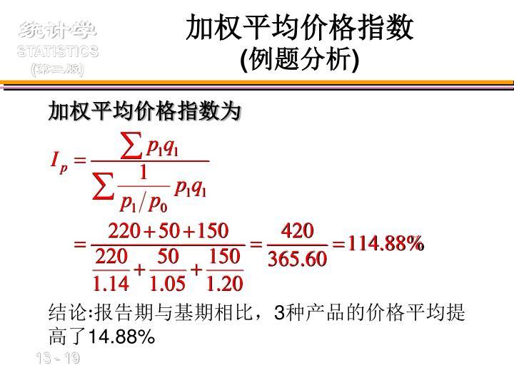 加权平均价格指数