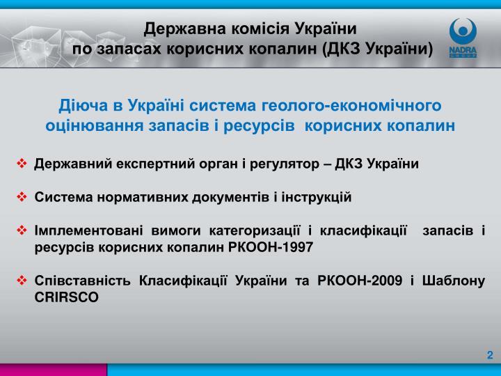 Державна комісія України