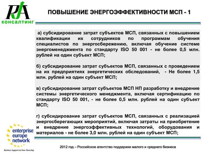 ПОВЫШЕНИЕ ЭНЕРГОЭФФЕКТИВНОСТИ МСП - 1