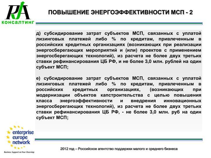 ПОВЫШЕНИЕ ЭНЕРГОЭФФЕКТИВНОСТИ МСП - 2