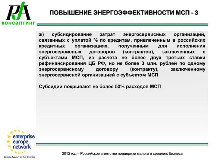 ПОВЫШЕНИЕ ЭНЕРГОЭФФЕКТИВНОСТИ МСП - 3