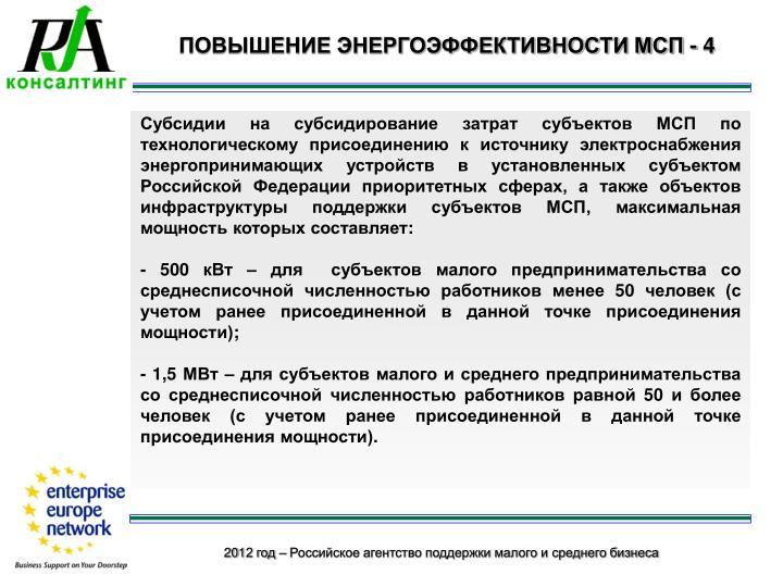 ПОВЫШЕНИЕ ЭНЕРГОЭФФЕКТИВНОСТИ МСП - 4