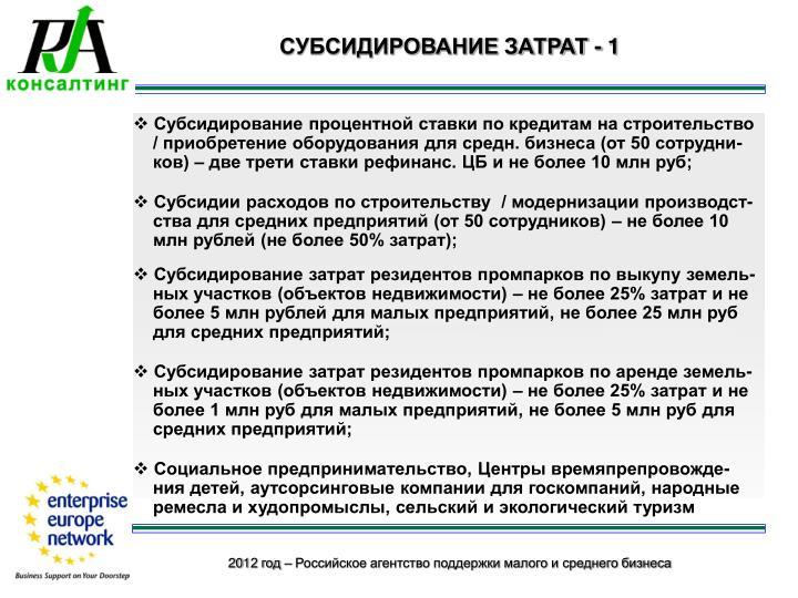 СУБСИДИРОВАНИЕ ЗАТРАТ - 1