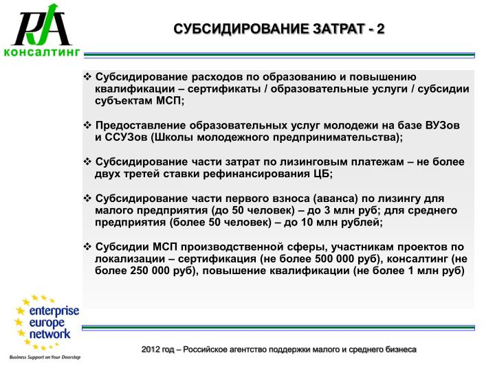 СУБСИДИРОВАНИЕ ЗАТРАТ - 2