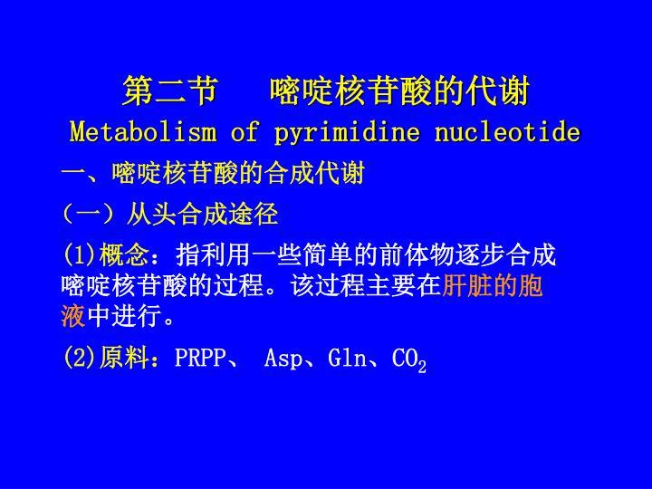 第二节   嘧啶核苷酸的代谢