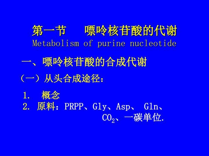 第一节   嘌呤核苷酸的代谢