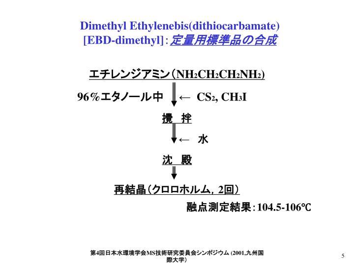 Dimethyl Ethylenebis(dithiocarbamate)