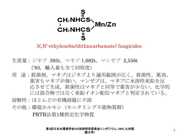 N,N'-ethylenebis(dithiocarbamate) fungicides