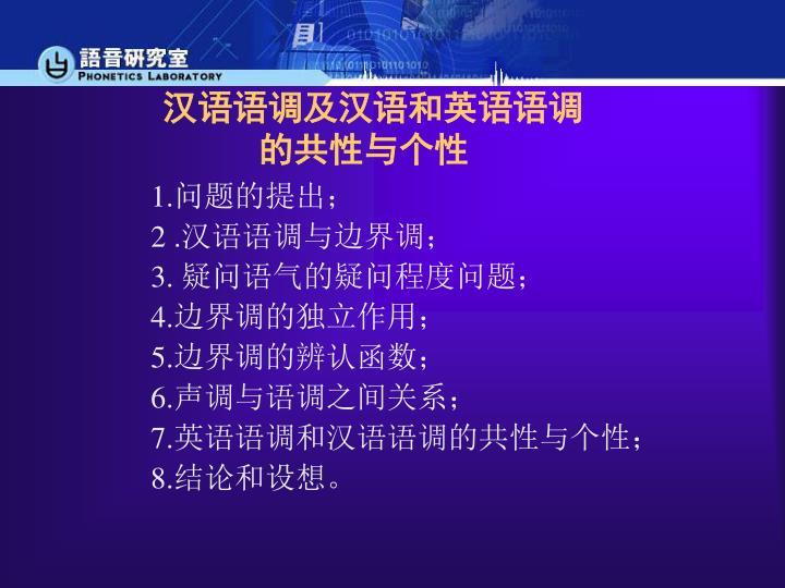 汉语语调及汉语和英语语调