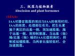 abscission and plant hormones