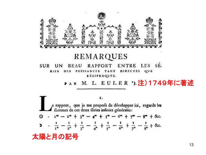 注)1749年に著述