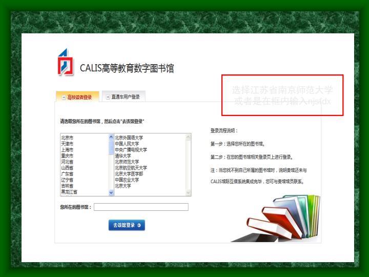 选择江苏省南京师范大学