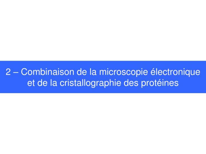 2 – Combinaison de la microscopie électronique