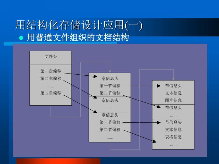 用结构化存储设计应用