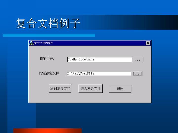 复合文档例子