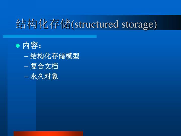 结构化存储