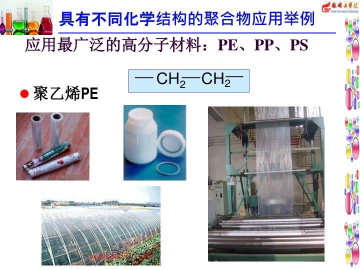 具有不同化学结构的聚合物应用举例