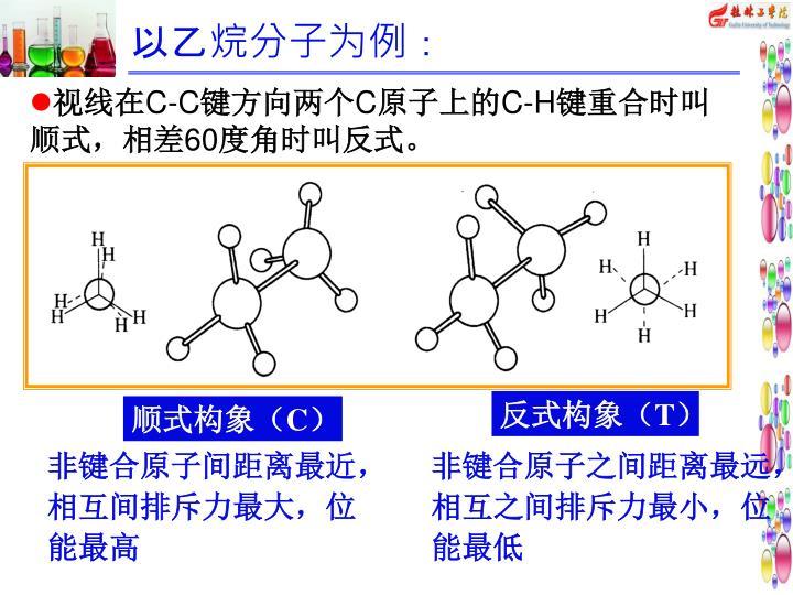 以乙烷分子为例: