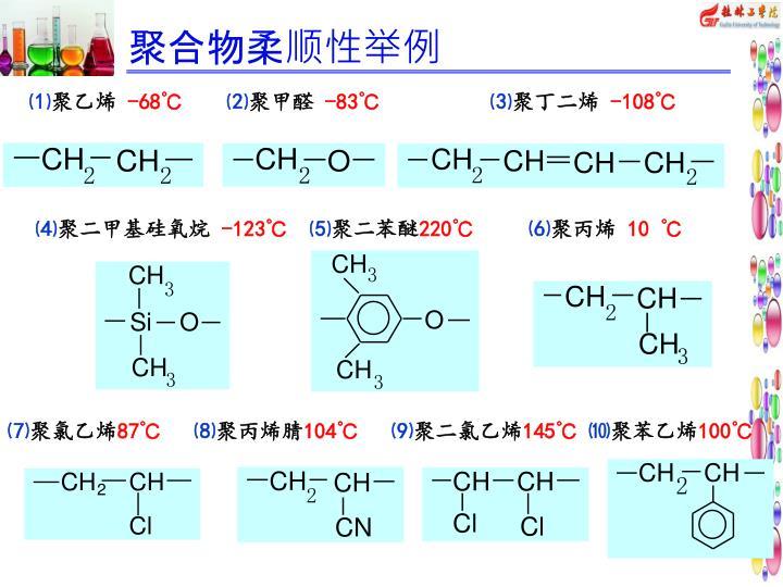 聚合物柔顺性举例