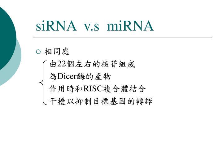 siRNA  v.s  miRNA